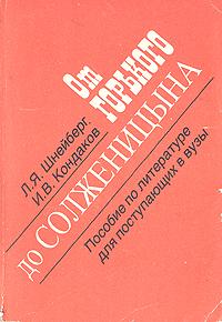 Л Я Шнейберг Пособие По Русскому Языку Для Поступающих В Вузы Решебник