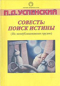 Книга Совесть: поиск истины