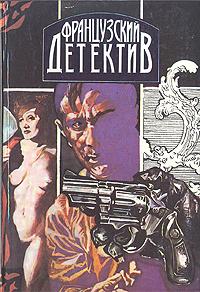Французский детектив. Сборник