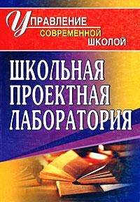 Школьная проектная лаборатория ( 978-5-7057-1837-5 )