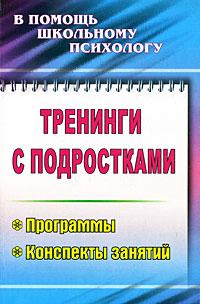 Тренинги с подростками. Программы, конспекты занятий ( 978-5-7057-4400-8 )