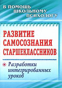 Развитие самосознания старшеклассников. Разработки интегрированных уроков ( 978-5-7057-1821-4 )
