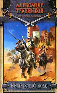 Рыцарский долг ( 978-5-17-052800-4, 978-5-9725-1150-1 )