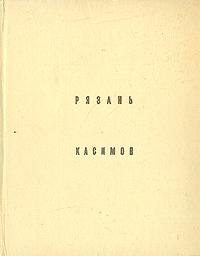 Рязань. Касимов