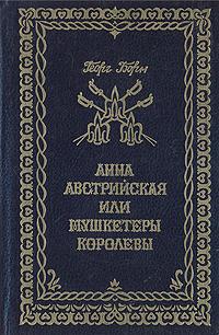 Анна Австрийская, или Три мушкетера королевы. В трех томах. Том 1