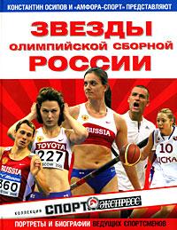 Звезды олимпийской сборной России ( 978-5-367-00692-6 )