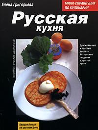 Русская кухня ( 978-5-17-049336-4, 978-5-271-19210-4, 978-985-16-4478-6, 3-7742-1093-4 )