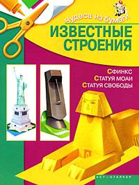Известные строения ( 978-5-17-052053-4, 978-966-09-0300-5 )