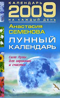 Цитаты из книги Лунный календарь 2009