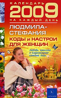 Купить Коды и настрои для женщин. Любовь, красота и благополучие каждый день 2009, Людмила-Стефания