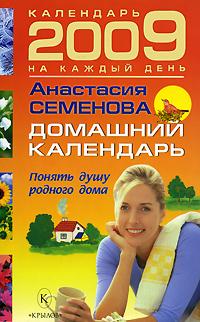 Цитаты из книги Домашний календарь 2009
