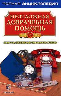Неотложная доврачебная помощь ( 978-5-9717-0535-2 )