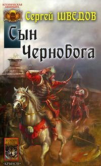 Сын Чернобога