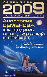 Календарь снов, гаданий и примет 2009, Анастасия Семенова