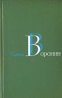 Сергей Воронин. Собрание сочинений в трех томах. Том 3