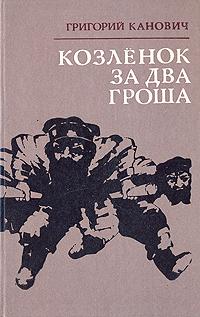 Zakazat.ru: Козленок за два гроша. Григорий Канович