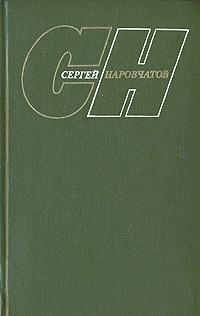 Сергей Наровчатов. Собрание сочинений в трех томах. Том 3