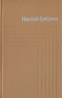 Николай Грибачев. Собрание сочинений в пяти томах. Том 2