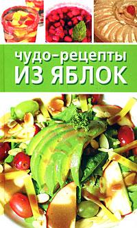 Чудо-рецепты из яблок