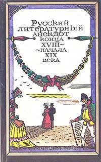 Книга Русский литературный анекдот конца XVIII - начала XIX века