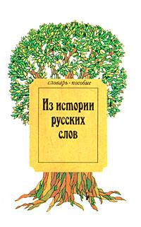 Из истории русских слов. Словарь-пособие