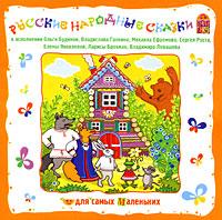 Русские народные сказки (аудиокнига CD)