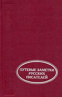 Путевые заметки русских писателей