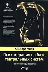 Психотерапия на базе театральных систем. Практическое руководство ( 978-5-94387-470-3 )