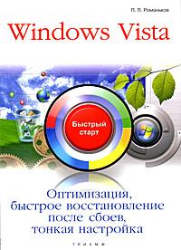 Windows Vista. �����������, ������� �������������� ����� �����, ������ ���������