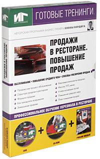 Продажи в ресторане. Повышение продаж (+ DVD-ROM, CD-ROM). Елена Бердяга