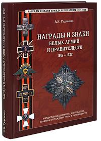 Награды и знаки белых армий и правительств 1917-1922. А. И. Рудиченко