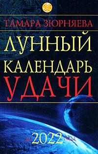 Лунный календарь удачи до 2022 года. Тамара Зюрняева