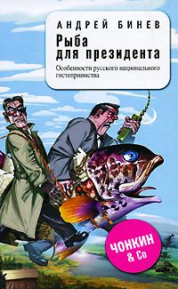 Рыба для президента. Андрей Бинев