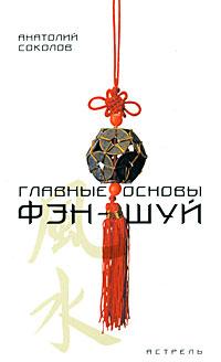 Главные основы фэн-шуй. Анатолий Соколов