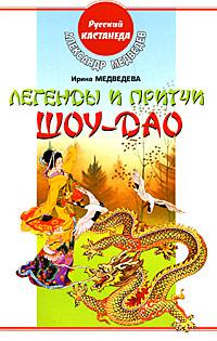 Легенды и притчи Шоу-Дао ( 978-5-17-048913-8, 978-5-9713-8531-8 )