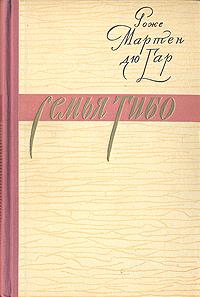 Семья Тибо. В трех томах. Том 1. Роже Мартен дю Гар