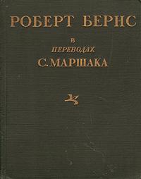 Роберт Бернс в переводах С. Маршака. Избранное