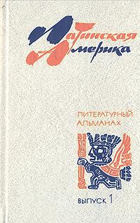 Латинская Америка. Литературный альманах. Выпуск 1