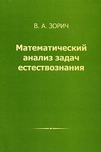 Математический анализ задач естествознания ( 978-5-94057-392-0 )