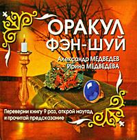 Оракул Фэн-шуй. Александр Медведев, Ирина Медведева