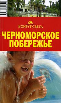 Черноморское побережье. Путеводитель ( 978-5-98652-180-0 )