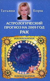 Астрологический прогноз на 2009 год. Рак. Татьяна Борщ