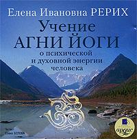Учение Агни Йоги о психической и духовной энергии человека (аудиокнига MP3). Е. И. Рерих