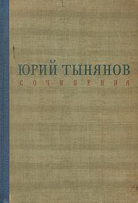 Юрий Тынянов. Сочинения