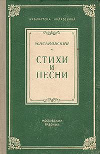 М. Исаковский. Стихи и песни