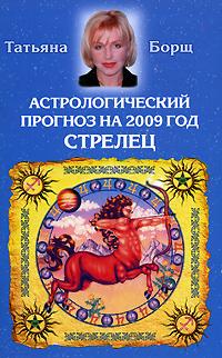 Характеристика года для всех знаков зодиака.