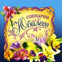 Сценарии юбилеев (миниатюрное издание) ( 978-5-17-044483-0 )