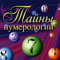 Тайны нумерологии (миниатюрное издание)