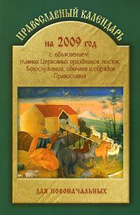 Отзывы о книге Православный календарь на 2009 год для новоначальных