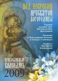 Под покровом Пресвятой Богородицы. Православный календарь. 2009